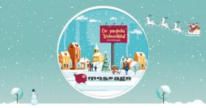 Illustration Weihnachtsmessage für Facebook-Beitrag
